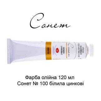 kraska-masljanaja-120-ml-sonet-100-belila-cinkovye-1