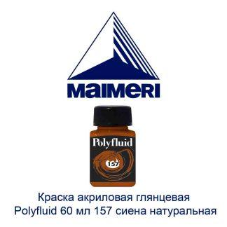 kraska-akrilovaja-gljancevaja-polyfluid-60-ml-maimeri-157-siena-naturalnaja-1