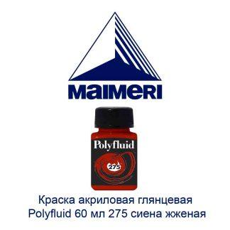 kraska-akrilovaja-gljancevaja-polyfluid-60-ml-maimeri-275-siena-zhzhenaja-1