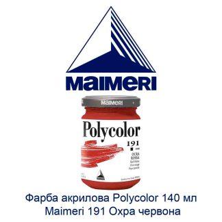 kraska-akrilovaja-polycolor-140-ml-maimeri-191-ohra-krasnaja-1