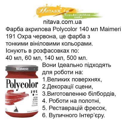 kraska-akrilovaja-polycolor-140-ml-maimeri-191-ohra-krasnaja