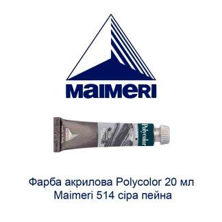 kraska-akrilovaja-polycolor-20-ml-maimeri-514-seryj-pejna-1