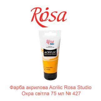 kraska-akrilovaja-rosa-studio-ohra-svetlaja-75-ml-427-1