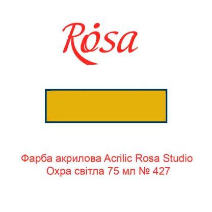 kraska-akrilovaja-rosa-studio-ohra-svetlaja-75-ml-427-3