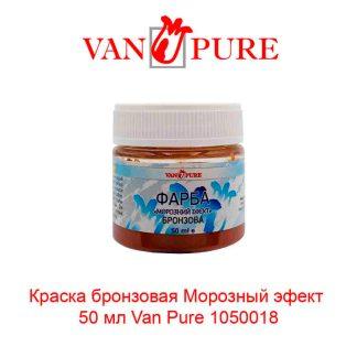 kraska-bronzovaja-moroznyj-jefekt-50-ml-van-pure-1050018