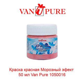 kraska-krasnaja-moroznyj-jefekt-50-ml-van-pure-1050014