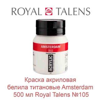 kraska-akrilovaja-belila-titanovye-amsterdam-500-ml-royal-talens-105-1