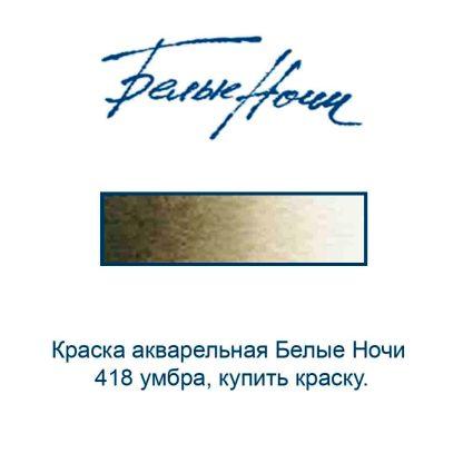 kraska-akvarelnaja-belye-nochi-418-umbra-nevskaja-palitra-3