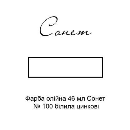kraska-maslyanaya-46-ml-sonet-100-belila-cynkovye-3