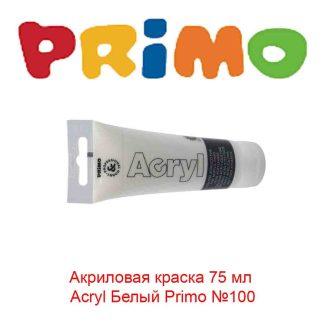 akrilovaja-kraska-75-ml-acryl-belyj-primo-100