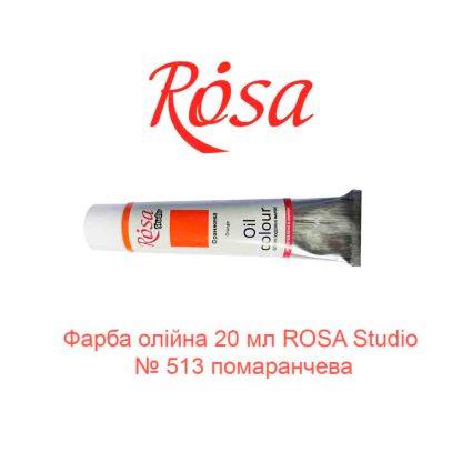 Краска масляная 20 мл ROSA Studio № 513 оранжевая-1