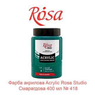 Краска акриловая Acrylic Rosa Studio Изумрудная 400 мл № 418-1