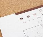 婚姻届受理証明書いつからどこでもらえる?郵送請求できる?