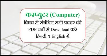 computer-pdf-notes-free-download-in-hindi-and-english