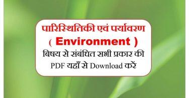 environmental-studies-notes-pdf-free-download-in-hindi