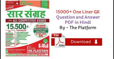 15000+ One Liner General Knowledge Question and Answer PDF in Hindi By The Platform