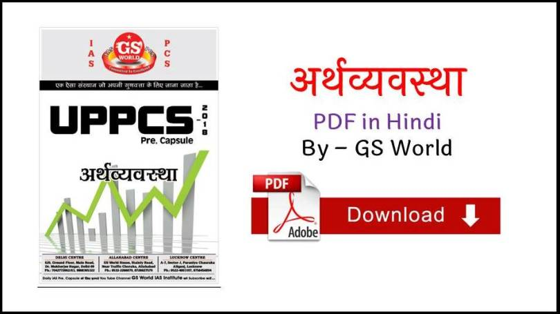 Indian Economy General Knowledge PDF in Hindi by GS World Free Download