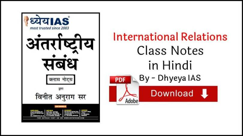 International Relations Class Notes in Hindi by Dhyeya IAS PDF Free Download