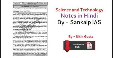 Science and Technology Notes in Hindi PDF by Sankalp IAS