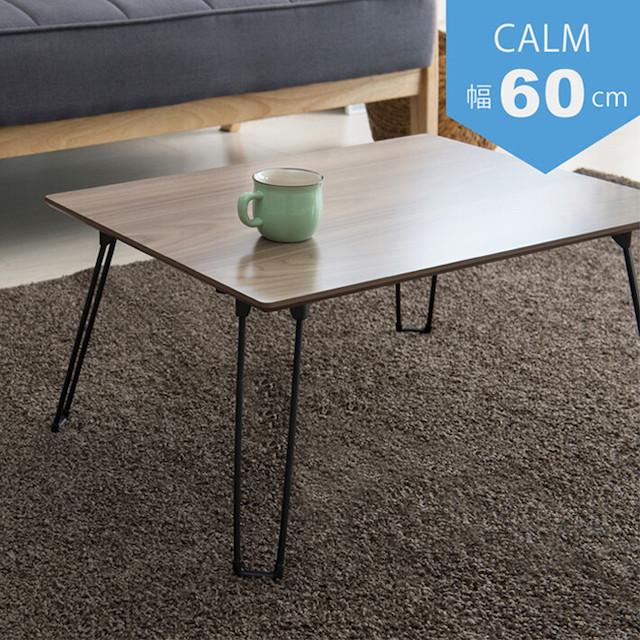 カームテーブル(幅60) BR(ブラウン)