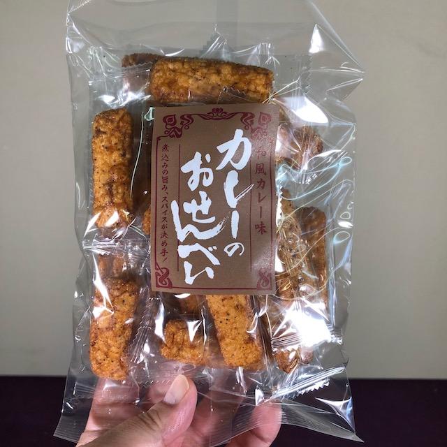 【和風カレーのおせんべい】