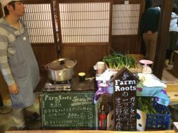 Farm rootの美味しいスープ