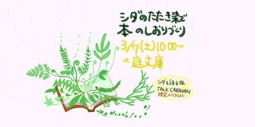 【3月7日(土)】シダのたたき染めで本のしおりづくり 〜古本庭文庫のお庭には〜