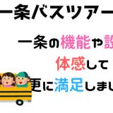 一条 バスツアー