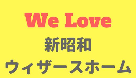 【新昭和ウィザースホーム】素晴らしい間取りに恋をしてしまった話w