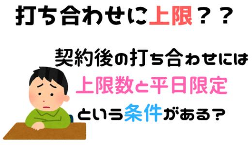 【一条工務店】契約後の打ち合わせの縛りプレイ 回数上限と平日限定?!