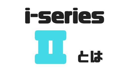【一条工務店 】i-smart2って何? i-serise2の超省エネ、超健康住宅を徹底比較!!