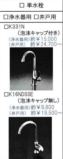 一条工務店 単水栓