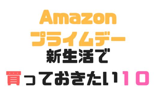 【Amazonプライム】まだ間に合う!!新生活に買っておきたいおすすめ10個