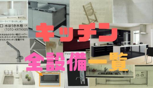 【一条工務店 キッチン】i-smartの選べるキッチンの種類、オプション設備を徹底解説