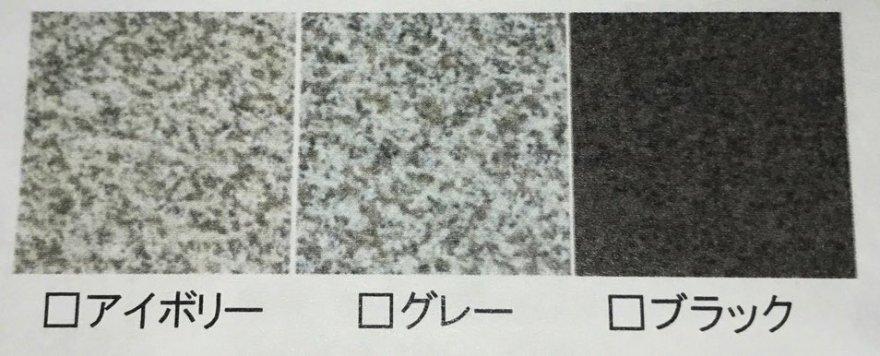 天然御影石カウンター 色