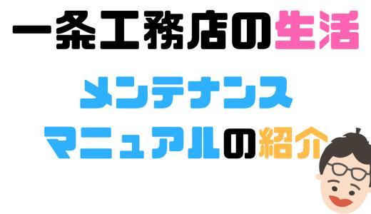 【イクローハウス】メンテナンスマニュアルの紹介