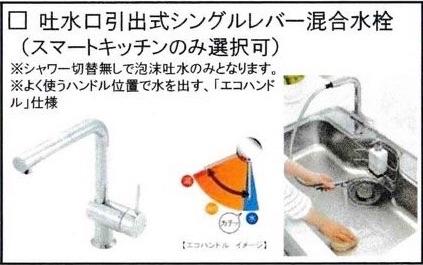 一条工務店 吐水口引出式シングルレバー混合水栓