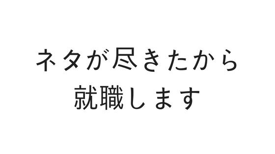 イクローブログ