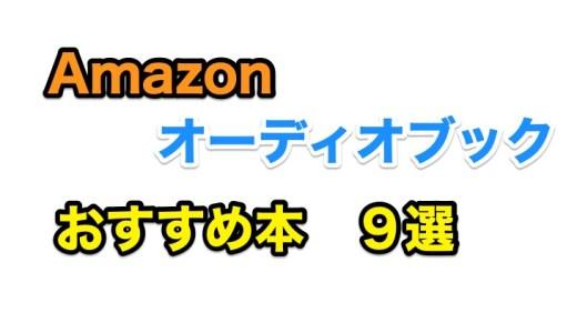 【Amazonオーディブル おすすめ】カテゴリー別オススメ9選【おすすめオーディオブック】