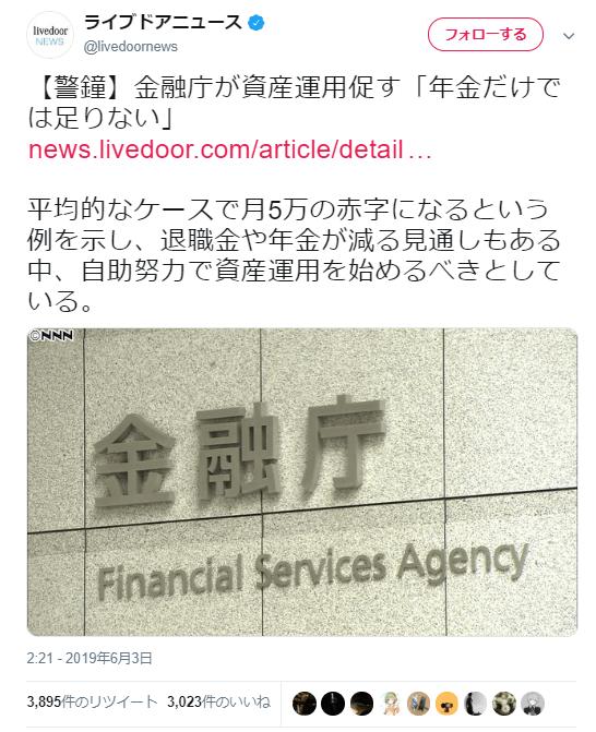 金融庁 年金