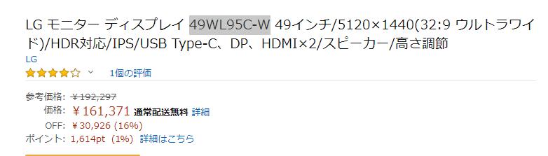Amazon _ LG モニター ディスプレイ 49WL95C-W 49インチ_5120×1440( (2)