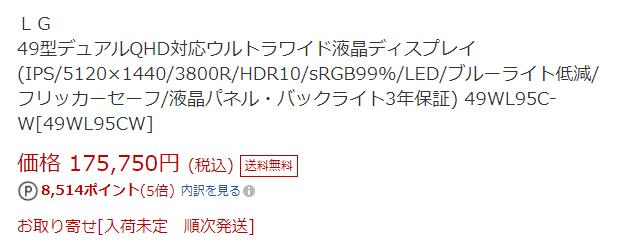 楽天ビック|LG 49型デュアルQHD対応ウルトラワイド液晶ディスプレイ(IPS_5120×1440 (3)