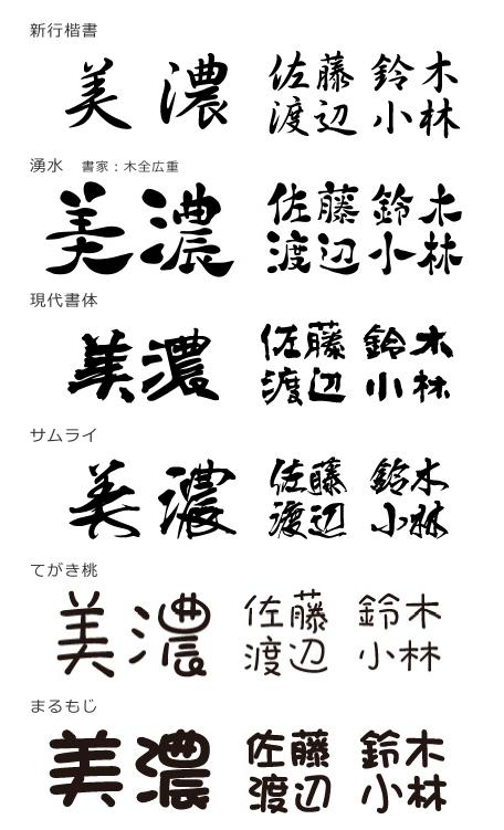 mino_wa_font_2016_06_03
