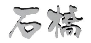 fuku_ge_135