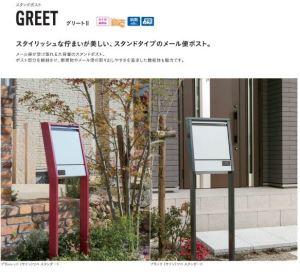 uni_greet_2