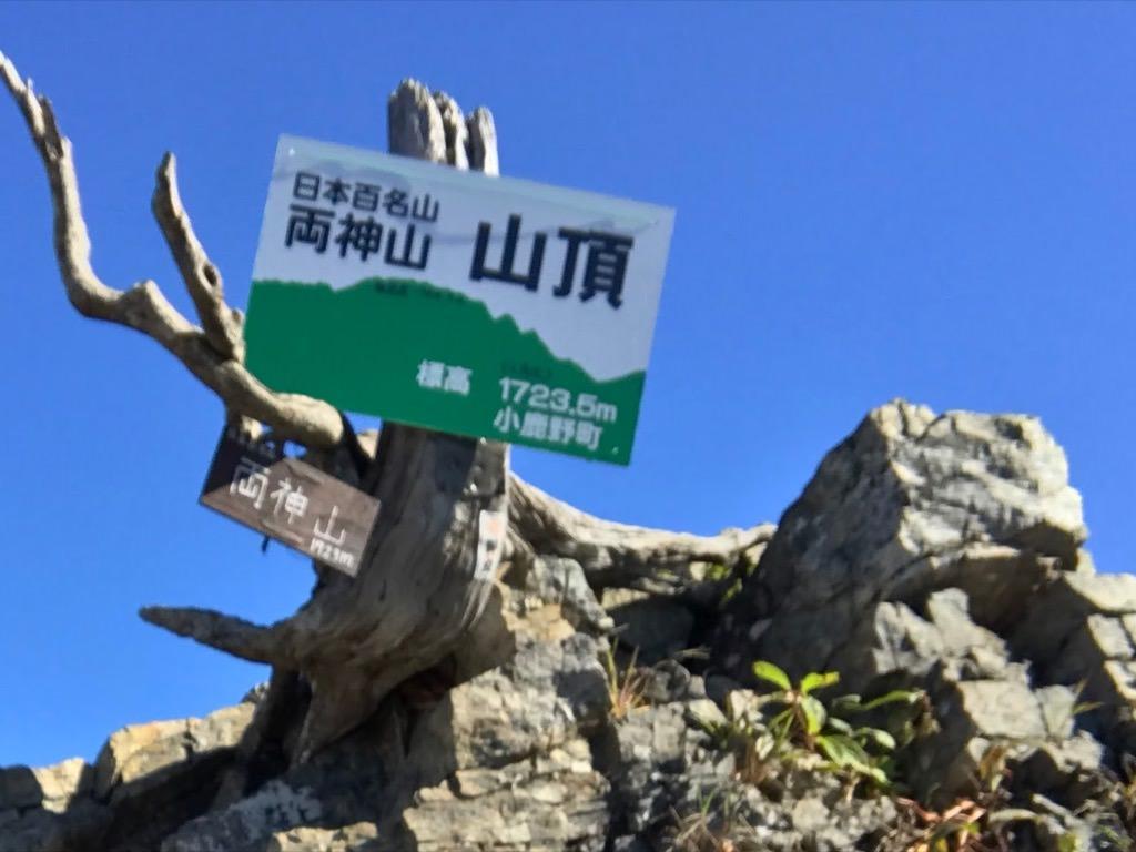 両神山⇒信仰の山は熊の出没する危険と隣り合わせだった(日本百名山8座目)