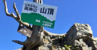 両神山の山頂