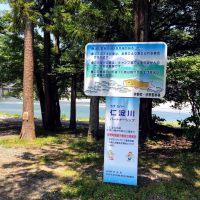 波川公園 ⇒ 手ぶらでバーベキュー?手軽に仁淀川を楽しみ尽くす