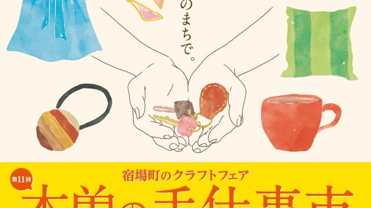 (長野県・信州・木曽)8月イベント!木曽の手仕事市が楽しい!散歩しながら本物のアーティストの作品を楽しめる~