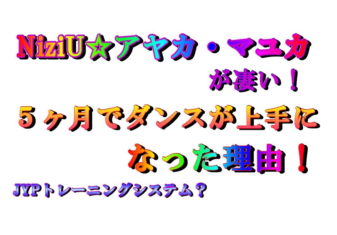 虹プロ アヤカ ダンス